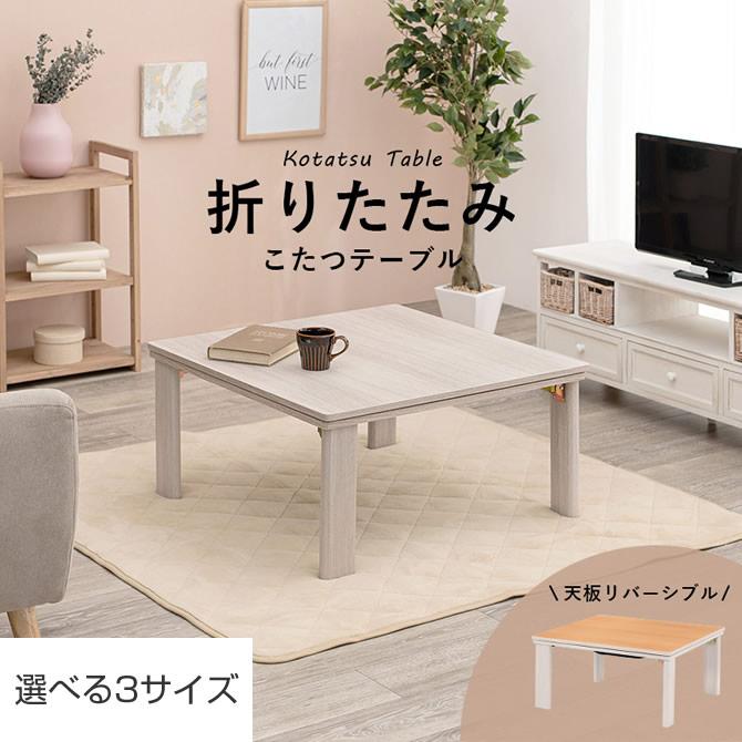 カジュアル折脚コタツテーブル 【KOT-7350】