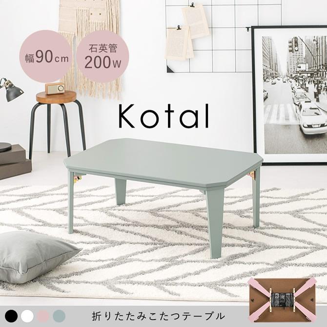 折れ脚タイプのカジュアルコタツ 【Kotal】コタール