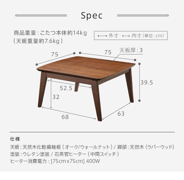 75×75cmテーブルのサイズ