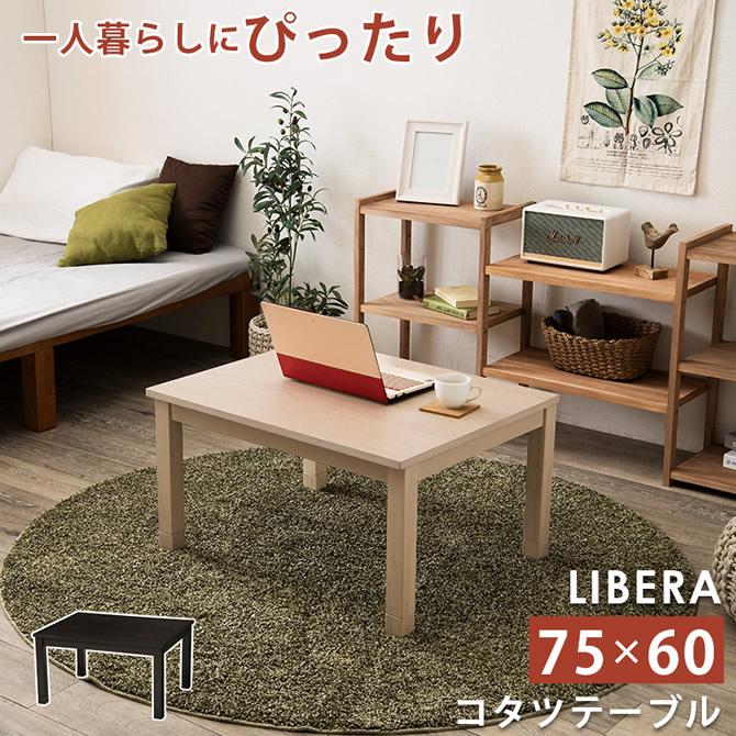 リビングコタツテーブル 【LIBERA】リベラ 75×60cm