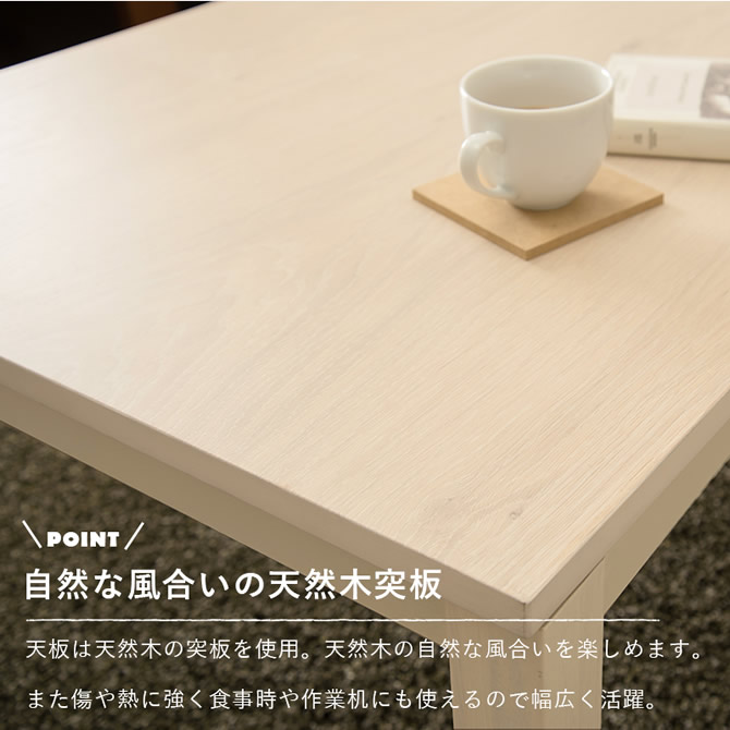 傷や熱にも強く作業机としても使える天板
