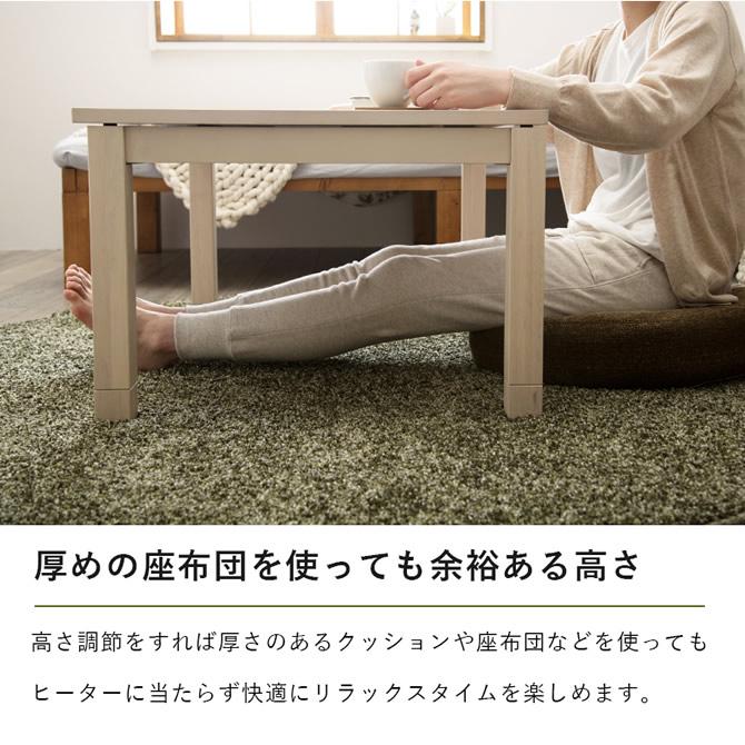 座布団を敷いても使いやすい高さ