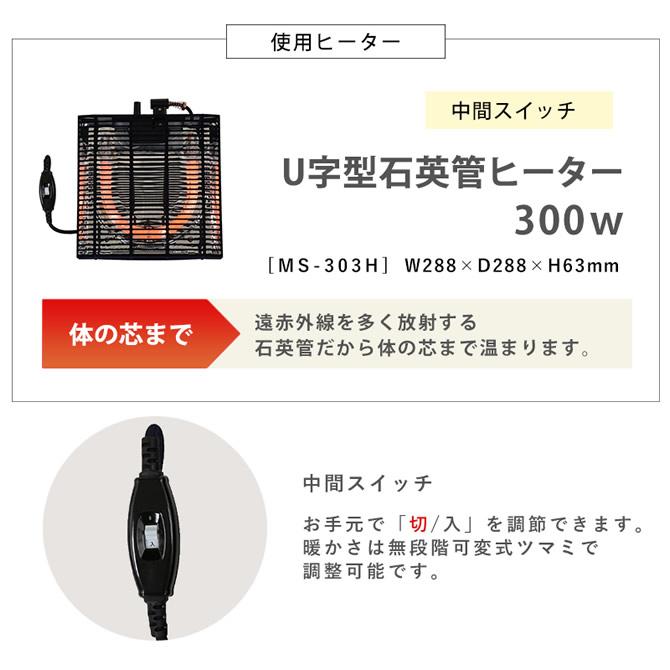 U字型石英管ヒーター300W