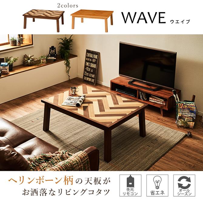 リビングコタツテーブル 【WAVE】ウェイブ