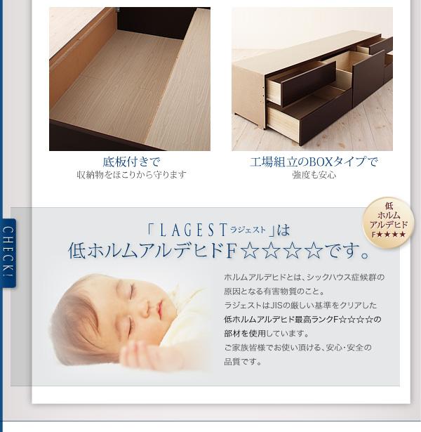 低ホルムアルデヒド最高ランクF☆☆☆☆の部材を使用。ご家族皆様でお使い頂ける、安全・安心の品質