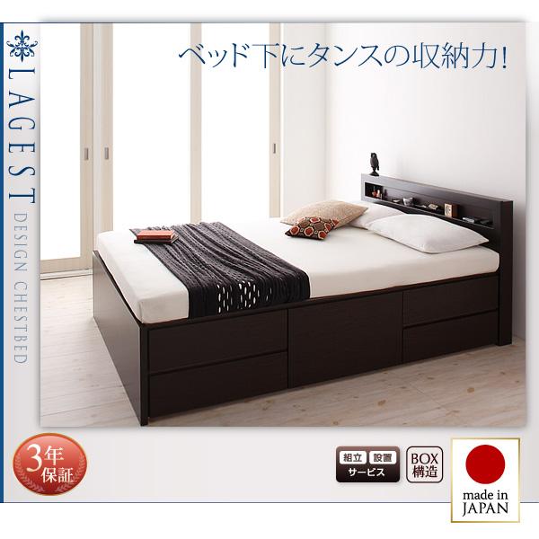 棚・コンセント付きチェストベッド 【Lagest】ラジェスト