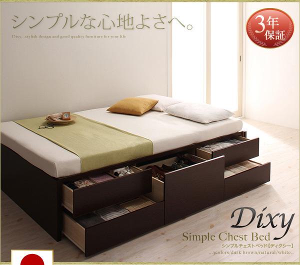 シンプルチェストベッド 【Dixy】ディクシー