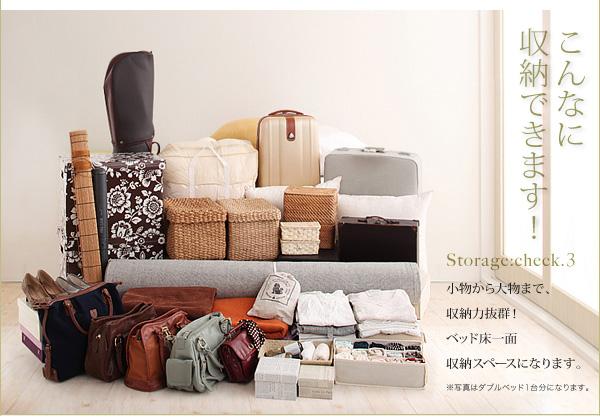 カーペットやトランク、季節ものなど引出しには入りきらない荷物までたっぷり収納できます