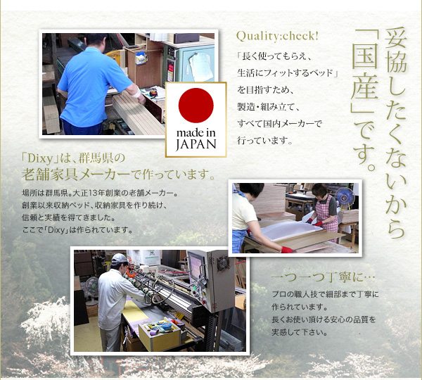 群馬県の老舗家具メーカーで作っています