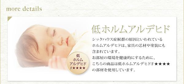 低ホルムアルデヒドF★★★★の部材を使用で赤ちゃんにも安心