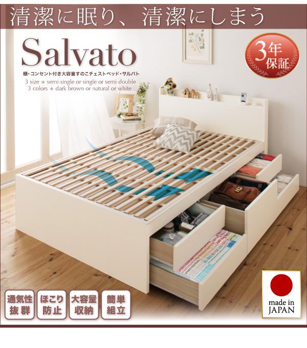 チェストベッド 【Salvato】サルバト