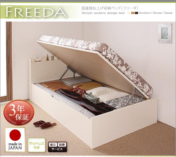 国産跳ね上げ収納ベッド 【Freeda】フリーダ