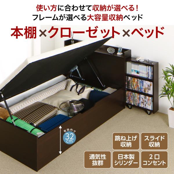 本棚×クローゼット×ベッド(跳ね上げタイプ)