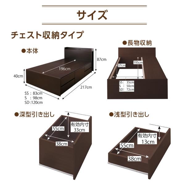 サイズ:チェスト収納タイプ
