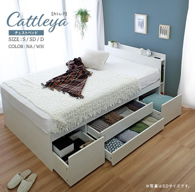 チェストベッド 【Cattleya】カトレヤ