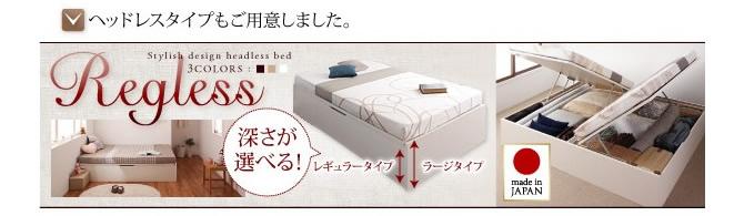 開閉タイプ&深さが選べるガス圧式跳ね上げ収納ベッド 【Regless】リグレス