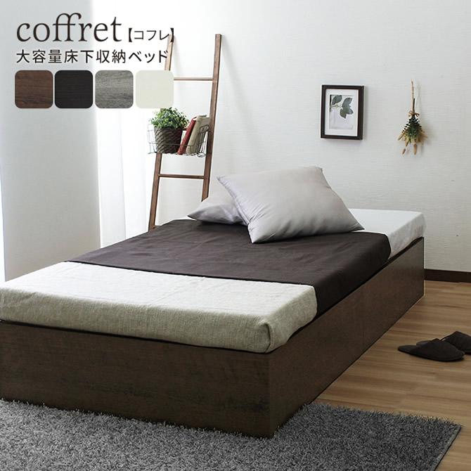 大容量床下収納付きヘッドレスベッド 【coffret】コフレ シングルサイズ