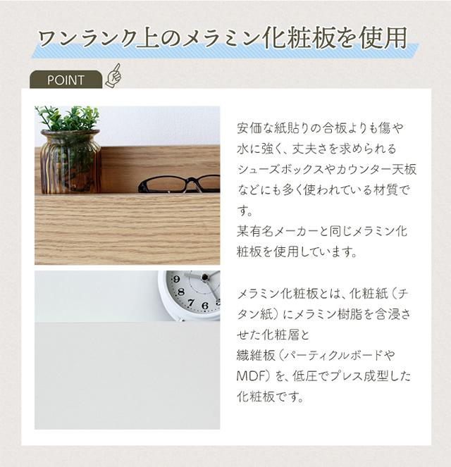 ワンランク上のメラニン化粧板を使用