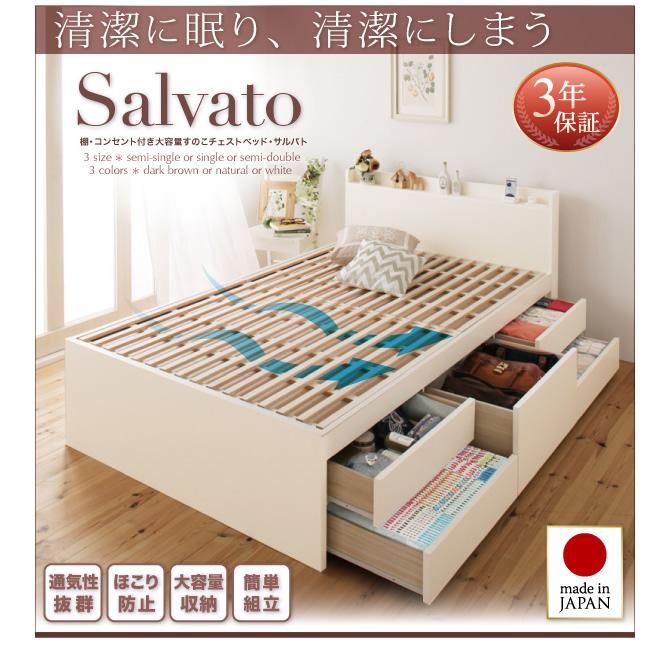 日本製 棚・コンセント付き大容量すのこチェストベッド 【Salvato】サルバト