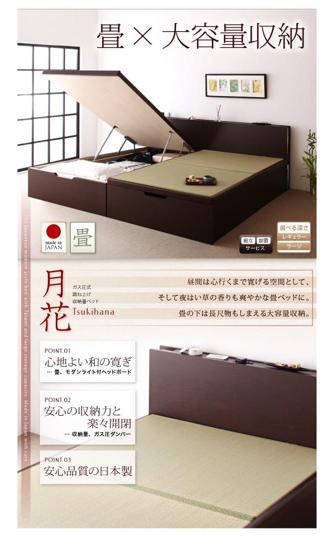 照明・棚付きガス圧式跳ね上げ収納畳ベッド 【月花】ツキハナ