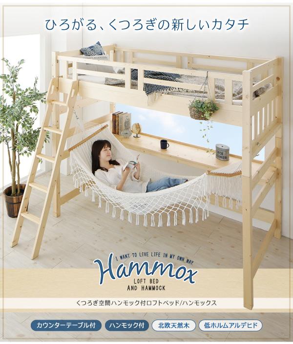 ロフトベッド 【Hammox】ハンモックス