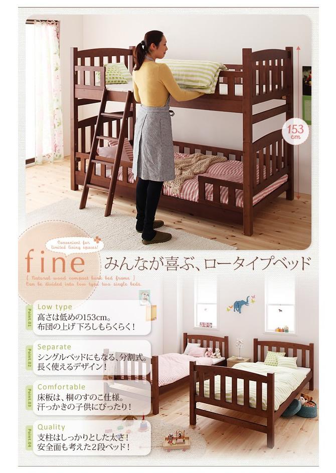 天然木コンパクト分割式2段ベッド 【fine】ファイン
