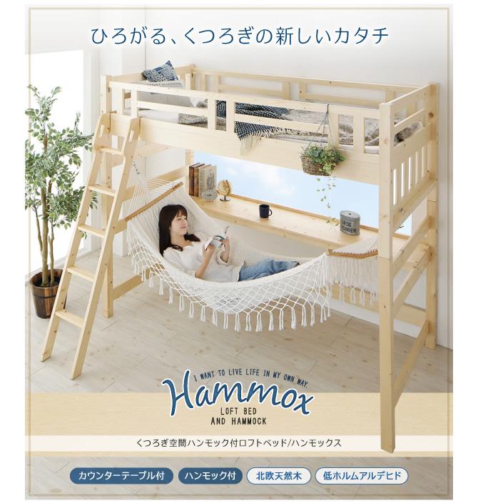 くつろぎ空間ハンモック付ロフトベッド 【Hammox】ハンモックス シングル