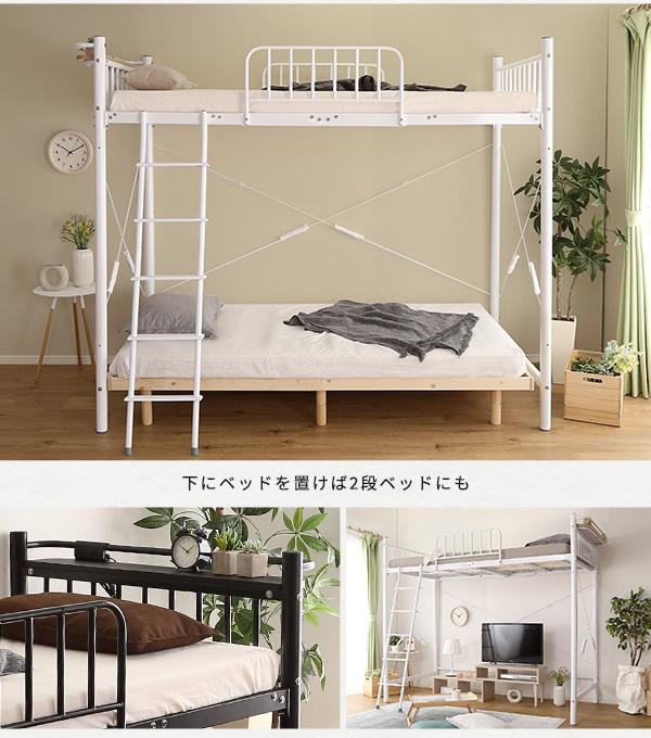 下にベッドを置けば二段ベッドにも