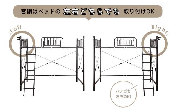 宮棚・梯子は左右取り付け可能
