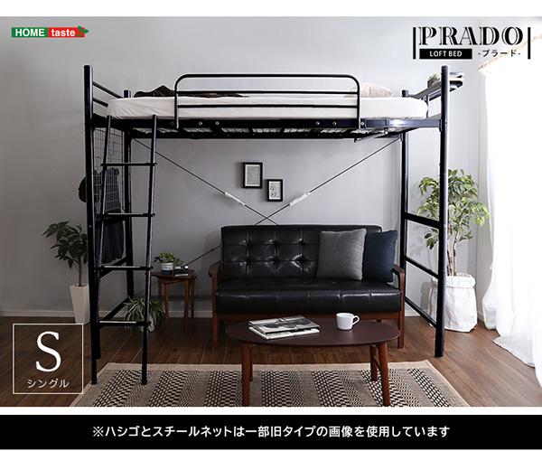 ロフトベッド 【PRADO】プラード