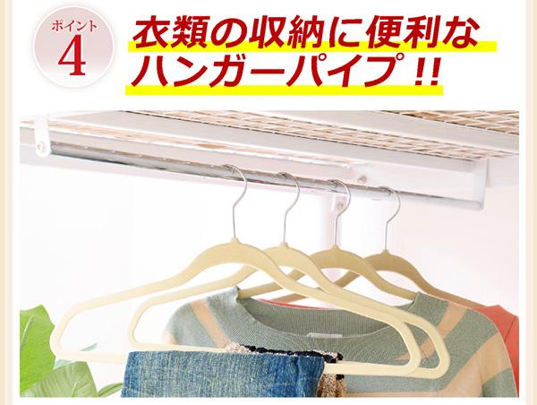 衣類の収納に便利なハンガーパイプ