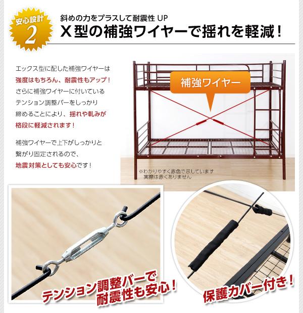 X型の補強ワイヤーで揺れを軽減