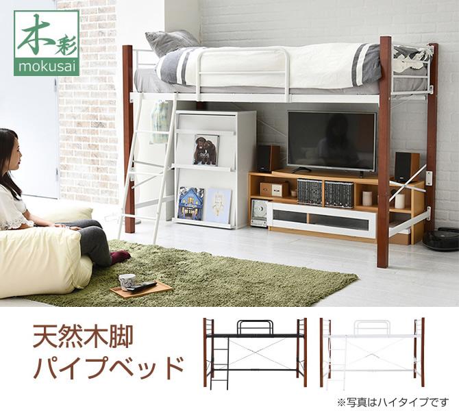 天然木脚パイプベッド 【mokusai】木彩