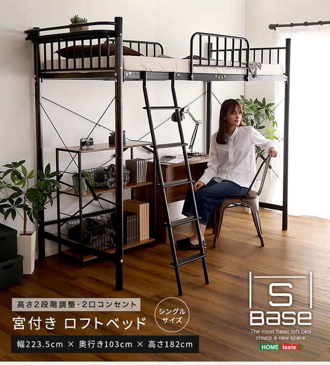宮付きロフトベッド 【S_Base】エスベース