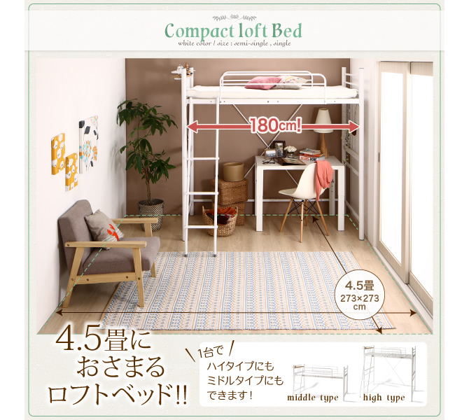 ショート丈コンパクトロフトベッド 【Slimfit】スリムフィット