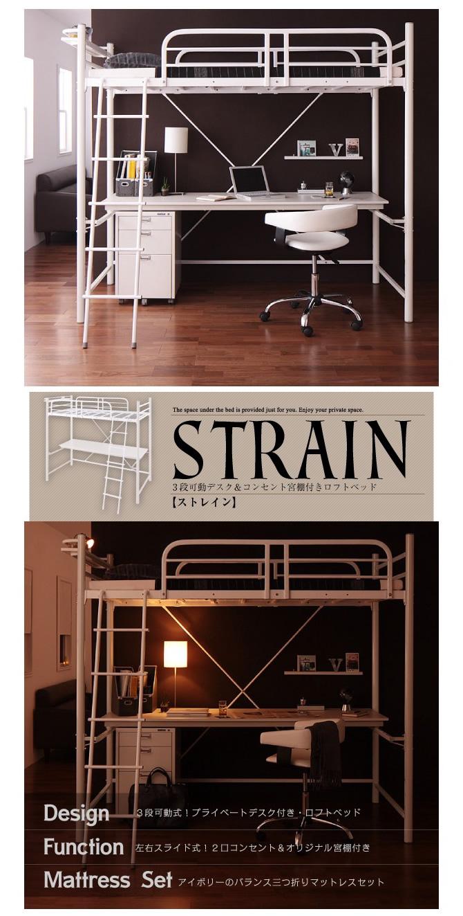 3段可動デスク&コンセント宮棚付きロフトベッド 【Strain】ストレイン