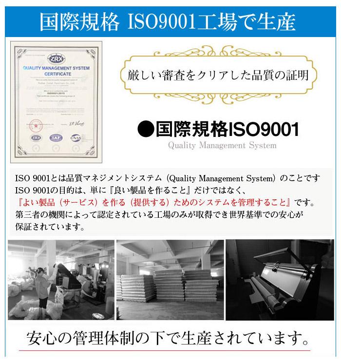 国産規格ISO9001工場で生産