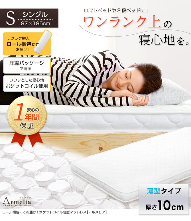 ロフトベッドや2段ベッドにおすすめ!薄型ポケットコイルマットレス 【Armelia】アルメリア