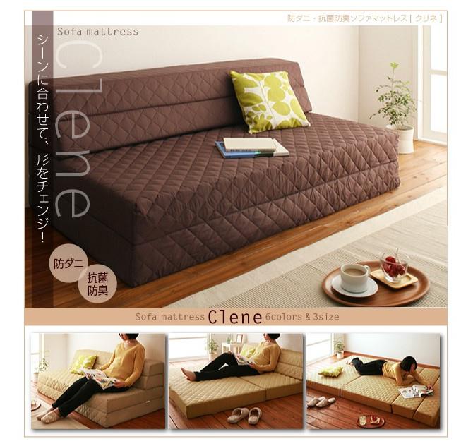 マット型ソファーベッド 【Clene】クリネ