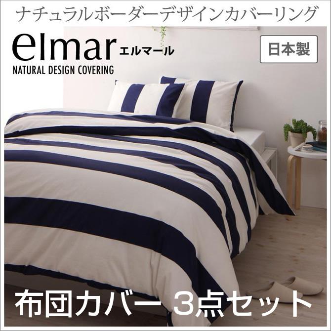 ナチュラルボーダーデザイン布団カバー3点セット 【elmar】 エルマール