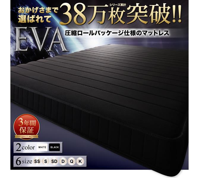 圧縮ロールパッケージ仕様のマットレス 【EVA】エヴァ