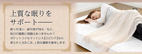 上質な眠りをサポート