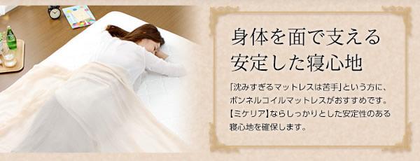 身体を面で支える安定した寝心地