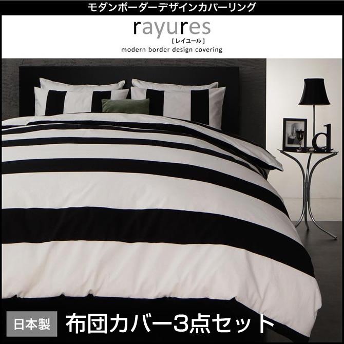 モダンボーダーデザイン布団カバー3点セット 【rayures】 レイユール