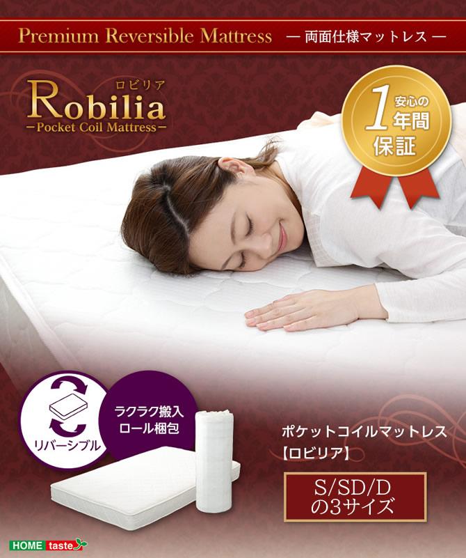 ロール梱包でラクラク搬入!ポケットコイルスプリングマットレス 【Robilia】ロビリア
