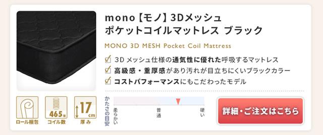 【mono】モノ 3Dメッシュポケットコイル ブラック