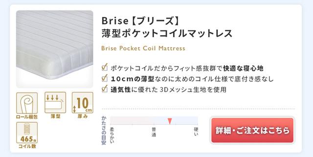3Dメッシュポケットコイル薄型マットレス 【Brise】ブリーズ