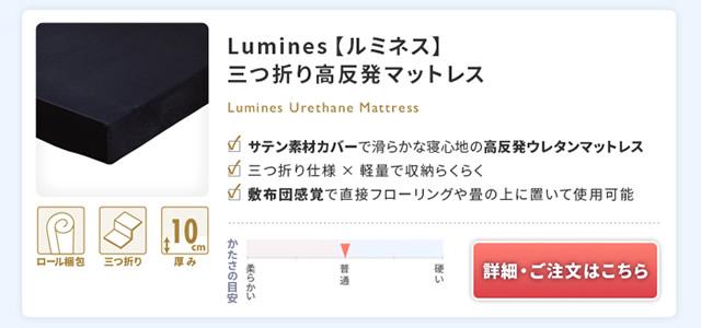 三つ折り高反発マットレス 【Lumines】ルミネス