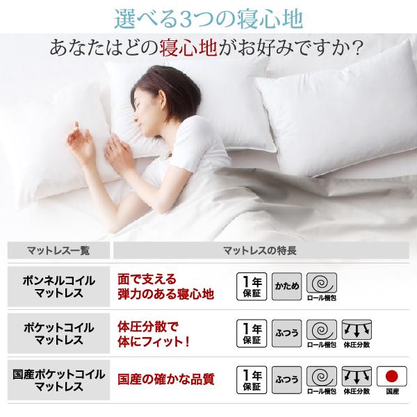 選べる3つの寝心地