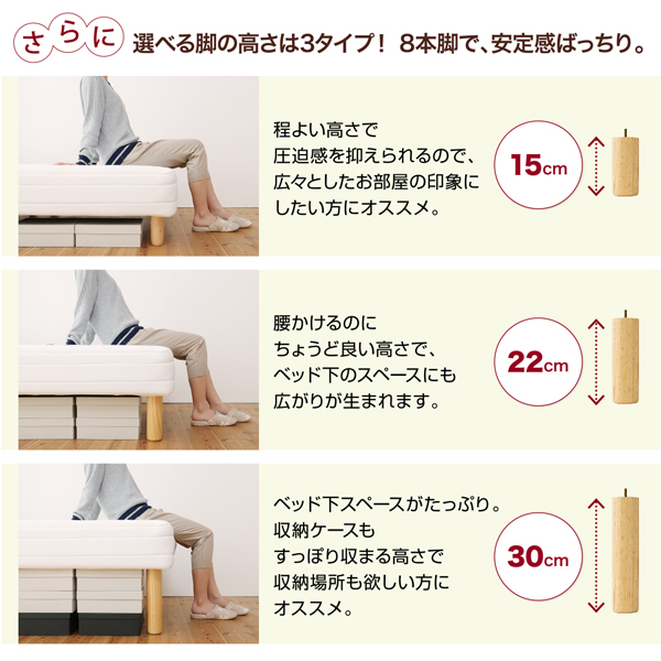選べる脚の高さは豊富な3サイズ!8本脚で、安定感ばっちり。